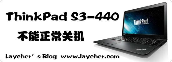 解决ThinkPad S3-440 不能正常关机的问题