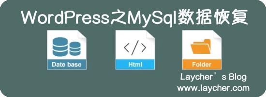 WordPress之MySql数据恢复