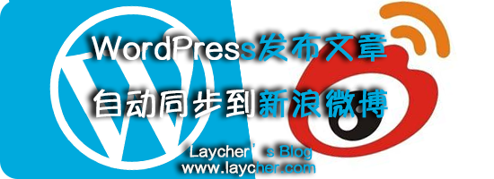 wordpress-post-sync-to-weibo
