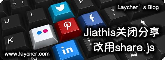 JiaThis关闭,改用share.js