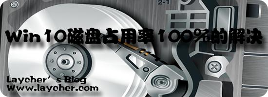 Win10磁盘占用率100%的解决